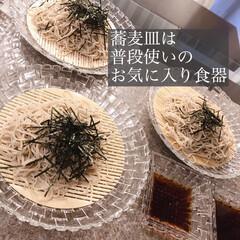 食洗機OK/ナハトマン/蕎麦皿/ざる蕎麦/おうちごはん/100均/... 100円ショップの蕎麦皿を使って、ざる蕎…