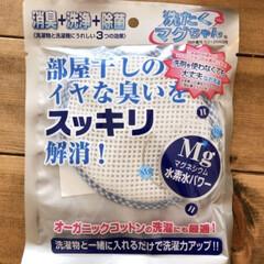 宮本製作所 洗濯マグちゃん ピンク 50g | 宮本製作所(その他メイク道具)を使ったクチコミ「梅雨時期の部屋干しの雑菌臭対策にはこれ!…」