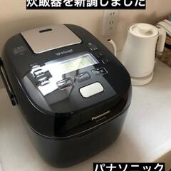 デザイン家電/おしゃれ家電/パナソニック炊飯器/キッチン家電コーナー/キッチン家電/パナソニックWおどり炊き 炊飯器を新しく購入しました。 気づけば1…