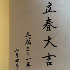 立春大吉/クッキー/岐阜城/からやま/Mizukiさん/ハンドメイド/... 今日は、料理研究家のMizukiさんの本…(3枚目)