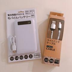 salut/サリュ/スマホ充電/iPhone/ライトニングケーブル/購入品/... サリュで購入したモバイルバッテリーとライ…