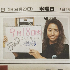 青森マリーナ/西口/青森JR/にしぐちフェス/青森市/イベント/... 新聞の一コマに載せてもらいました  来月…