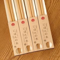 ナチュラル/イニシャル/スタンプ/箸/家族お揃い/ニトリ ニトリの箸、家族分買いました。 イニシャ…