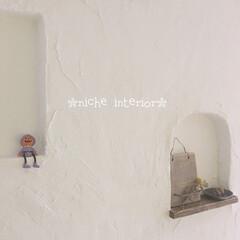 シンプルな暮らし/漆喰壁DIY/ニッチDIY/ハロウィンインテリア/インテリア/DIY/... ずっと憧れていたニッチを作ってみましたぁ…