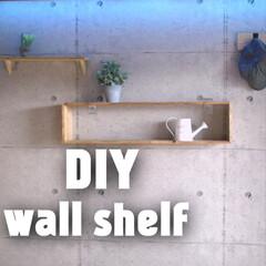 壁掛けシェルフ/壁掛け棚/DIY 壁美人と端材で壁掛け棚をDIYしてみた!…