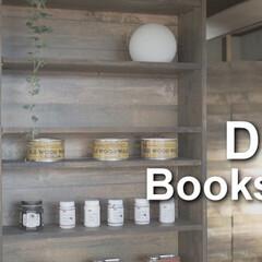 賃貸DIY/本棚DIY/DIY/暮らし 棚ダボで高さを変えれる本棚を作ったよ! …