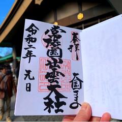 出雲大社/茨城県/今年もよろしくお願い致します/謹賀新年2020/謹賀新年/初詣/... 初詣、今年はいつもより混んでいた気がしま…(4枚目)