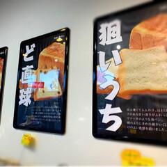 道の駅/佐野市/どまんなかたぬま/おすすめ/食パン/焼きたてパン 道の駅にあるパン屋さん… 焼きたての食パ…(3枚目)