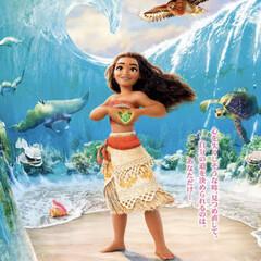 テレビで放映中/ディズニー映画/ディズニー/モアナと伝説の海 映画も観たし、Blu-rayもあるのに……