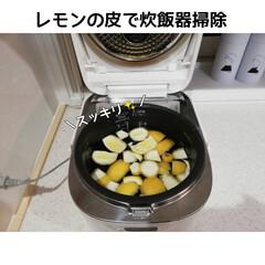 ナチュラルクリーニング/キッチン/住まい/掃除/暮らし 炊飯器のお手入れをしました⸜(*ˊᵕˋ…