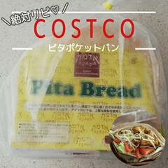 おうちカフェ/ピタパン/コストコ購入品/Costco/ランチ/簡単/... COSTCO購入品 ピタポケットパン こ…