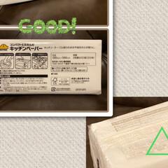 ハーフキッチンペーパー/DIY収納/キッチン収納/キッチン雑貨/簡単/暮らし/... ✻キッチンペーパーを、真っ二つにカットし…(2枚目)