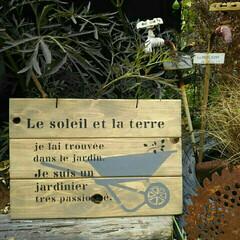 フランス語/庭/ガーデン/ガーデン雑貨/ガーデニング/ステンシル/... ガーデン雑貨シリーズ作ってます☆フランス…