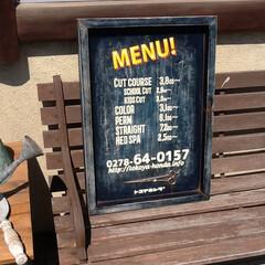 看板/メニュー表/手作り/カッティングシート 文字は知りあいにカッティングシートで作っ…