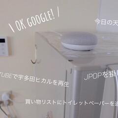 Google Home/アイテム/便利アイテム Google Home miniが我が家…