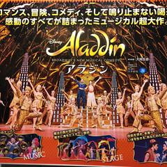 アラジン/チケット予約から約1年💦/感動したー!/劇団四季 待ちに待ったアラジン✨ 昨日、娘達と行っ…