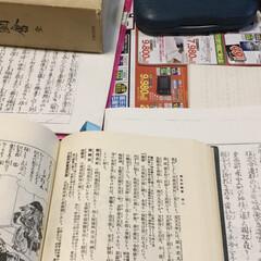 渋い趣味/趣味/古文書 古文書の勉強📝 明日は教室がある日なので…