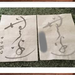 展覧会/手習/習字 旦那さんの手習の作品です🤣 左が先生、右…