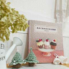 本/編み物大好き/ハンドメイド/みんなにおすすめ 可愛い編み物の本を見つけました♪ ツリー…