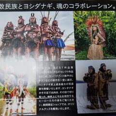 ヨシダナギさん写真展/民族写真/写真展/ヨシダナギ写真 皆さん、ごめんなさいね🙏宜しくです💕  …(2枚目)