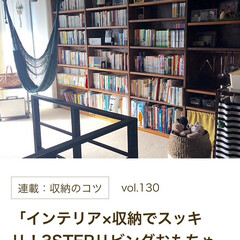 Roomclip/RoomClipmag/収納/おもちゃの収納 【RoomClipmag】で記事を書かせ…