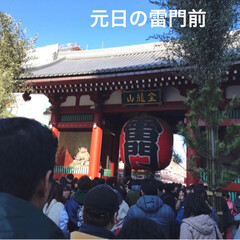 浅草/浅草神社/浅草寺/初詣/あけおめ/フォロー大歓迎/... あけましておめでとうございます! 元日の…