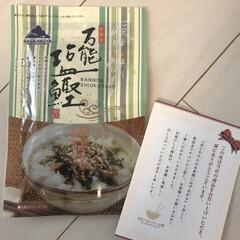 ごはん/お茶漬け/トレンドライフ/楽天/ふりかけ/フード/... LIMIAの記事を記事を見て買った塩鰹茶…