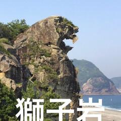 獅子岩/ウミガメ/令和元年フォト投稿キャンペーン/令和の一枚/フォロー大歓迎/LIMIAファンクラブ/... 道の駅🚉でウミガメを見て来ました。飼育員…(6枚目)