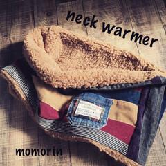 ネックウォーマー/冬/ハンドメイド/ファッション ネックウォーマー作ってみたい!と思ったら…