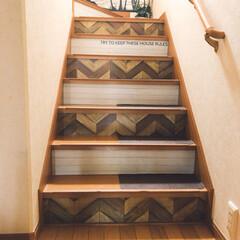 階段/リメイクシート/流木/フェイクグリーン/雑貨/100均/... 階段をリメイクシートでお洒落に❣️ ダイ…