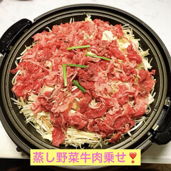 牛肉/蒸し野菜/おうちごはん ホットプレートに洗って切った野菜を乗せる…