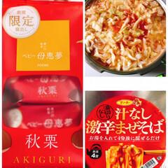 カップ麺/燃焼スープ/秋栗母恵夢 今日は仕事から帰ってお買い物❗️ 期間限…