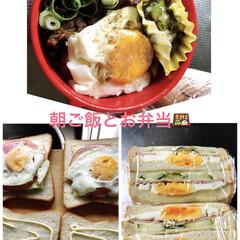 サンドイッチ/お弁当/おうちごはん おはようございます❣️ 大っきな台風が過…