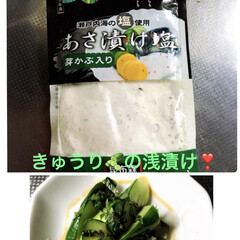 漬物/きゅうり/おうちごはん 浅漬けの塩を頂いたのできゅうりと大葉の浅…