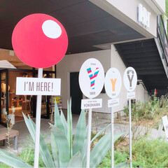お出かけ/標識/アート/ハンバーガー/夏の思い出/横浜/... 横浜のマリン&ウォークへ行きました。 ア…(7枚目)