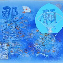 御朱印/令和の一枚/ブルー 即成院の特別御朱印! 綺麗なブルーです。