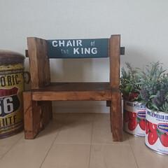 「棚を作った時に出た廃材で孫の椅子を作った…」(1枚目)