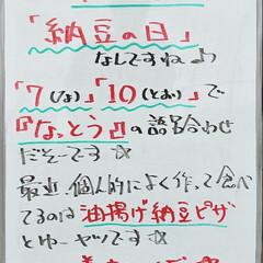 納豆/今日は何の日/A型看板/ホワイトボード/平田家具店/ひらた家具店 おはようございます! 本日のホワイトボー…