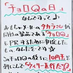 ミニカー/チョロQ/今日は何の日/A型看板/ホワイトボード/平田家具店/... おはようございます! 本日のホワイトボー…