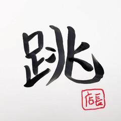 ひらた家具店/漢字/今年の漢字/一年を振り返る/標茶 「今年の漢字」っていうのが12月始めくら…