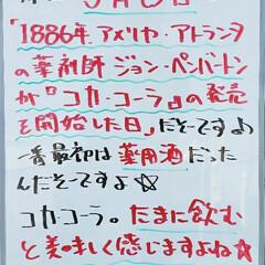 コーラ/コカ・コーラ/今日は何の日/A型看板/ホワイトボード/平田家具店/... おはようございます! 本日のホワイトボー…