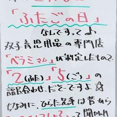 双子/今日は何の日/A型看板/ホワイトボード/平田家具店/ひらた家具店 おはようございます! 本日のホワイトボー…