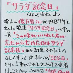 サラダ記念日/記念日/今日は何の日/A型看板/ホワイトボード/平田家具店/... おはようございます! 本日のホワイトボー…