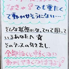 箪笥/タンス/家具/A型看板/ホワイトボード/平田家具店/... おはようございます! 本日のホワイトボー…