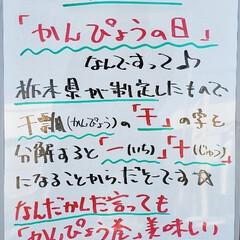 かんぴょう/今日は何の日/A型看板/ホワイトボード/平田家具店/ひらた家具店 おはようございます! 本日のホワイトボー…