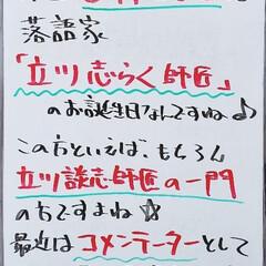 誕生日/A型看板/ホワイトボード/平田家具店/ひらた家具店 おはようございます! 本日のホワイトボー…(1枚目)