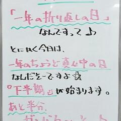 上半期/一年/今日は何の日/A型看板/ホワイトボード/平田家具店/... おはようございます! 本日のホワイトボー…