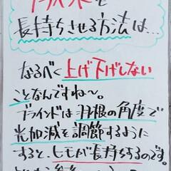 ブラインド/インテリア/A型看板/ホワイトボード/平田家具店/ひらた家具店 おはようございます! 本日のホワイトボー…