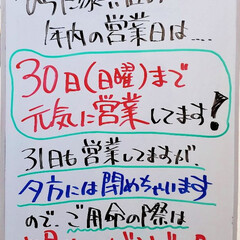 年内の営業/営業日/ホワイトボード/A型看板/ひらた家具店 ホワイトボードの裏面を店長(弟)が書き替…