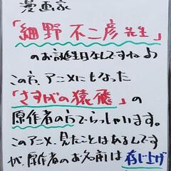 さすがの猿飛/漫画家/誕生日/A型看板/ホワイトボード/平田家具店/... こんにちは! 本日のホワイトボードは社長…